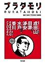 ブラタモリ 11 初詣スペシャル成田山 目黒 浦安 水戸 香川 さぬきうどん・こんぴらさん