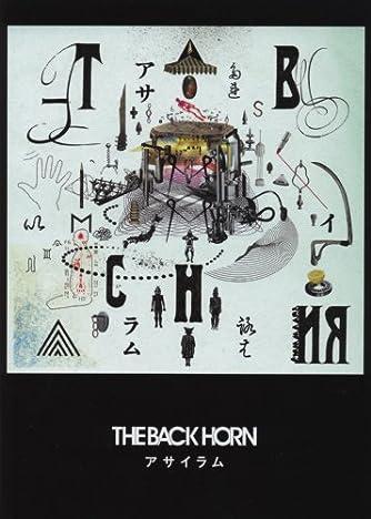 バンドスコア THE BACK HORN/アサイラム (BAND SCORE)
