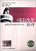 司法改革论评(第11辑)