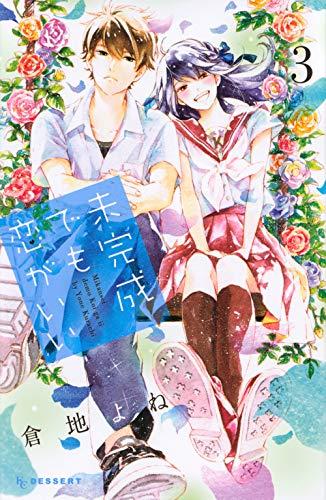 未完成でも恋がいい(3) (KC デザート)