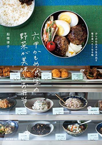 六甲かもめ食堂の野菜が美味しいお弁当: 少しの仕込みで生み出す毎日食べたくなる味