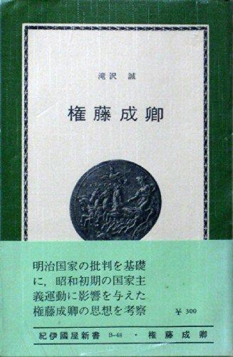 権藤成卿 (1971年) (紀伊国屋新書)