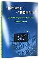 """""""都市的舞台""""与""""舞台的都市"""":中国大陆先锋戏剧与都市文化关系研究(1989-2012)"""