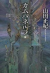 山田正紀『カムパネルラ』(東京創元社)