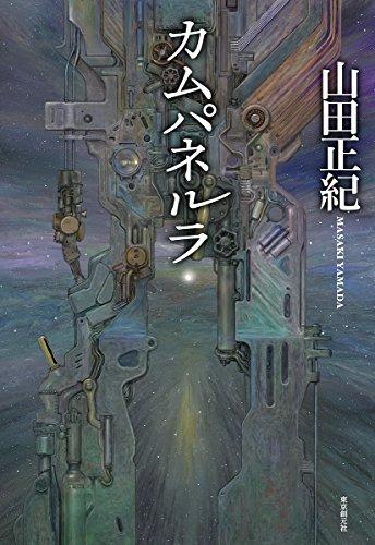 カムパネルラ (創元日本SF叢書)