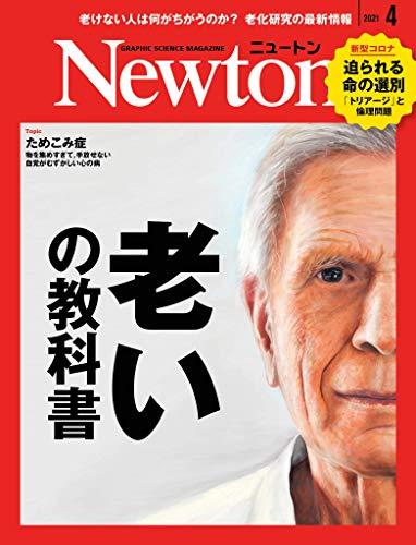 Newton 2021年4月号