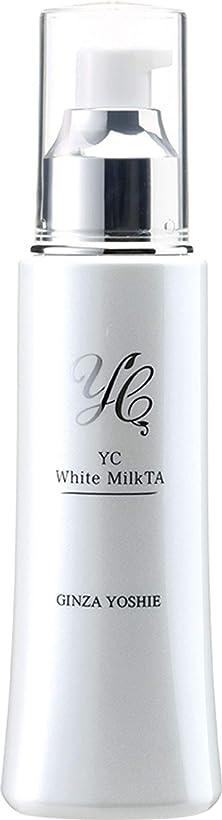 啓示散るリテラシーYC薬用ホワイトミルクTA 120ml(銀座よしえクリニック院長監修/ドクターズコスメYC)