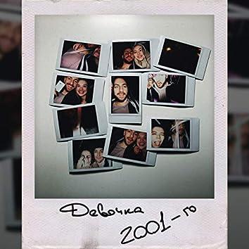 Девочка 2001-го