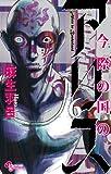 今際の国のアリス (6) (少年サンデーコミックス)