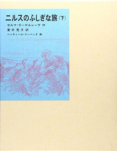 ニルスのふしぎな旅〈下〉 (福音館古典童話シリーズ 40)