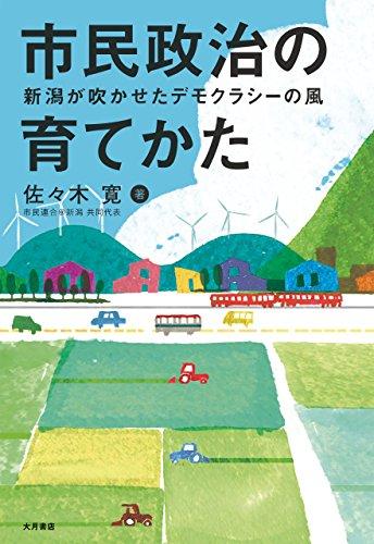 市民政治の育てかた: 新潟が吹かせたデモクラシーの風の詳細を見る