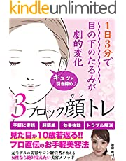 1日3分で目の下のたるみが劇的変化 3ブロック顔トレ: 見た目が10歳若返る プロ直伝のお手軽美容法