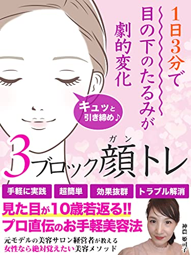 Dramatic change of Sagging under the eyes in 3 minutes a day 3 block face training: A simple beauty method directly from a professional that rejuvenates the appearance by 10years (Japanese Edition)