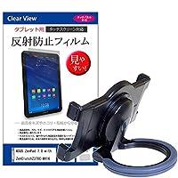 メディアカバーマーケット ASUS ASUS ZenPad 7.0 with ZenClutch Z370C-WH16 [7インチ(1280x800)]機種用 【ハンドル付 タブレットホルダー と 反射防止液晶保護フィルム のセット】 デスク 壁掛け ヘッドレスト