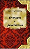 Recipe Notebook: Recipes Book To Write In• Blank notepad with recipes in English Russian• Recipes Journal •Blank Recipes Books •Recipes Notebook •Family ... Recipes •Recipes box (English Edition)
