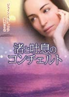 渚と吐息のコンチェルト (MIRA文庫)