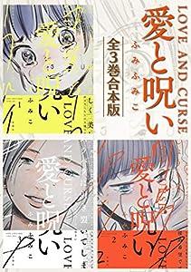 愛と呪い 全3巻合本版 (バンチコミックス)