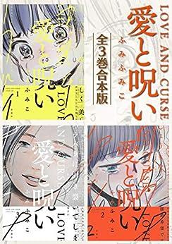 [ふみふみこ]の愛と呪い 全3巻合本版 (バンチコミックス)