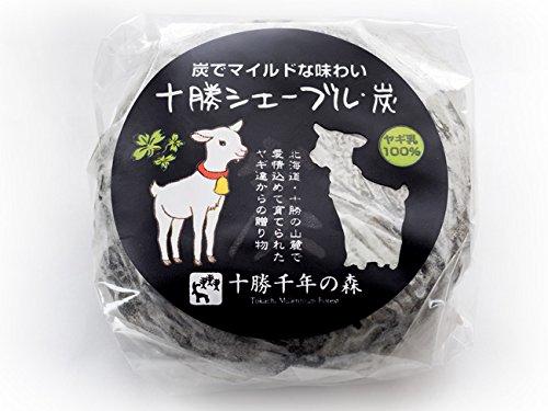 十勝シェーブル・炭 100g×5個 北海道シェーブルチーズ (北海道十勝千年の森 キサラ・ファーム) ヤギミルクから作るヤギチーズ (キサラファーム) 山羊乳 十勝シェーブル炭 (スペシャルゴート) 宝石のようなCheese