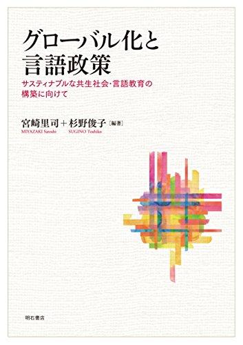 グローバル化と言語政策――サスティナブルな共生社会・言語教育の構築に向けての詳細を見る