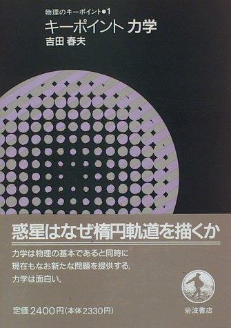 キーポイント力学 (物理のキーポイント (1))