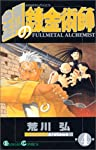 鋼の錬金術師(4) (ガンガンコミックス)