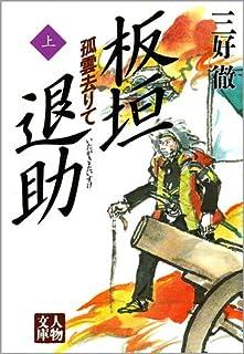 板垣退助—孤雲去りて (上) (人物文庫)