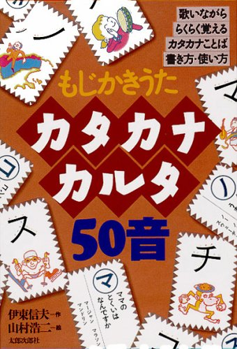 カタカナカルタ50音—もじかきうた ([かるた])