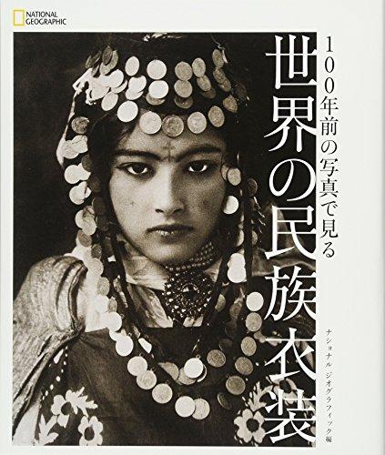 100年前の写真で見る 世界の民族衣装