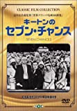 キートンのセブン・チャンス [DVD]