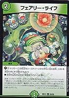 デュエルマスターズ DMBD13 26/26 フェアリー・ライフ (C コモン) クロニクル最終決戦デッキ 覚醒流星譚 (DMBD-13)