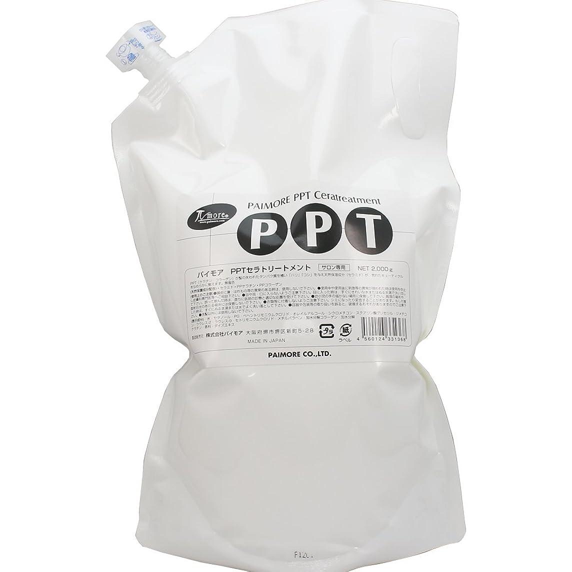 聖なるブラジャーレーザπmore 2000g パイモア PPT Cera Treatment PPTセラトリートメント 詰め替え