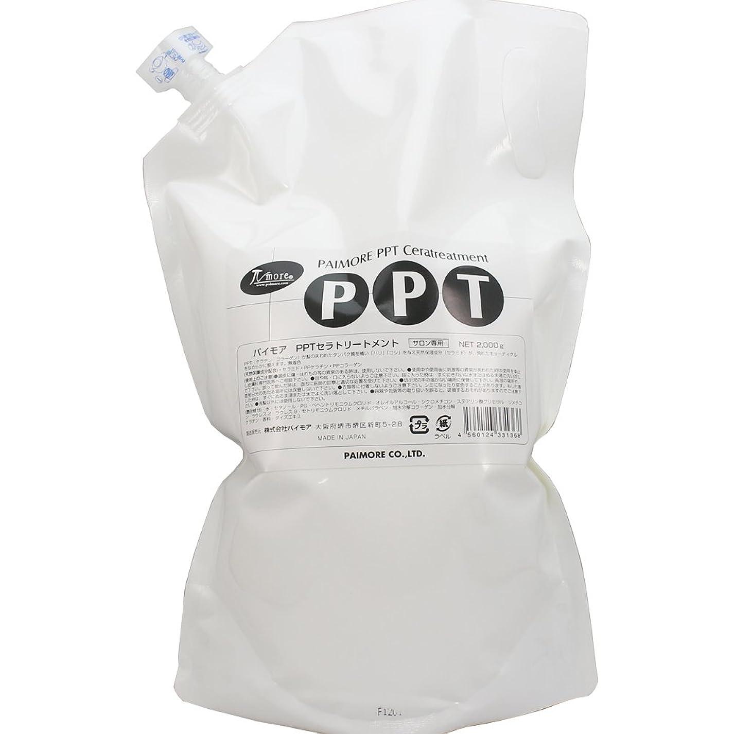 羊飼い繁栄するアベニューπmore 2000g パイモア PPT Cera Treatment PPTセラトリートメント 詰め替え
