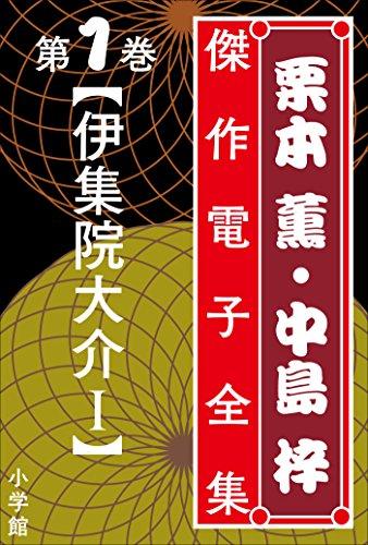栗本薫・中島梓傑作電子全集1 [伊集院大介 I]の詳細を見る