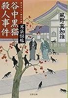 耳袋秘帖 谷中黒猫殺人事件 (文春文庫)