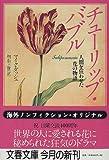チューリップ・バブル―人間を狂わせた花の物語 (文春文庫)