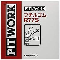 PITWORK(ピットワーク) R77S ブチルゴム オールシーズン用 黒 4m巻 KA460-08570