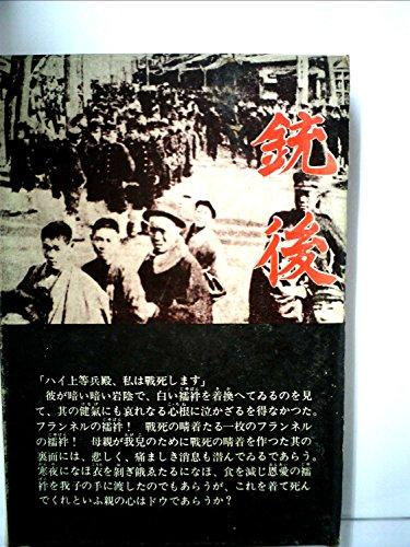 銃後 (1978年)