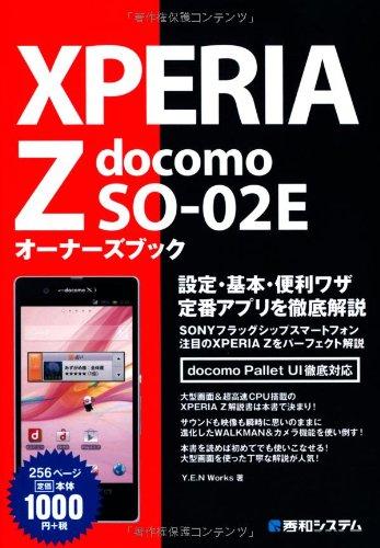 XPERIA Z docomo SO-02Eオーナーズブック (OWNER'S BOOK)