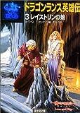 ドラゴンランス英雄伝〈3〉レイストリンの娘 (富士見文庫―富士見ドラゴン・ノベルズ)