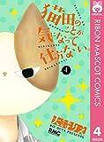 猫田のことが気になって仕方ない。 4 (りぼんマスコットコミックスDIGITAL)