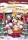 ミッキーのクリスマス カウントダウン DVD