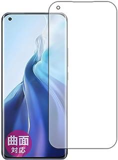 PDA工房 Xiaomi Mi 11 Flexible Shield 保護 フィルム [前面用] [指紋認証対応] 曲面対応 光沢 日本製