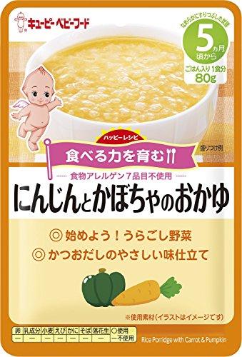 キユーピー『ハッピーレシピ にんじんとかぼちゃのおかゆ』