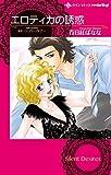 エロティカの誘惑 (ハーレクインコミックス・darling サ 3-4)