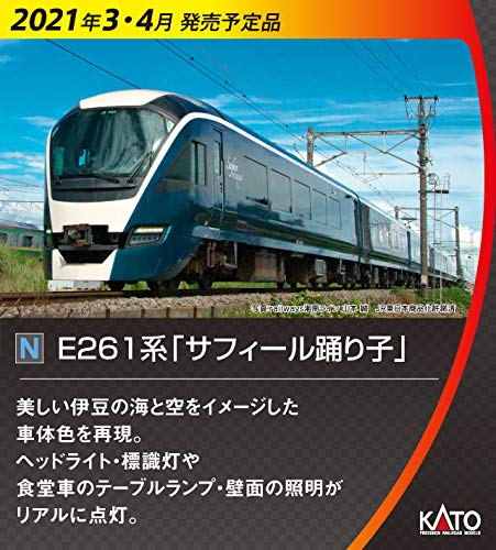 KATO Nゲージ E261系 サフィール踊り子 4両基本セット 10-1661 鉄道模型 電車
