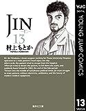 JIN―仁― 13 (ヤングジャンプコミックスDIGITAL)
