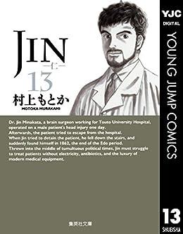 [村上もとか]のJIN―仁― 13 (ヤングジャンプコミックスDIGITAL)