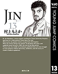 JIN―仁― 13巻 表紙画像