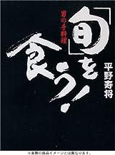 平野寿将 『「旬」を食う!』